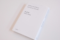 20090812book_design-of design.jpg